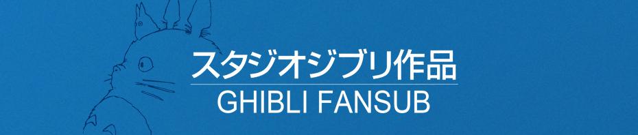 Ghibli Fansub Un Blog donde encontraras las producciones del Studio Ghibli con sustitulos en español-latino con una calidad y profecionalismo increibles